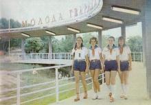 Пионерский лагерь «Молодая гвардия». Одесса. Фотография из справочника «Курорты Одессы», 1976 г.