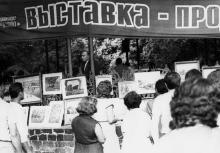 Выставка продажи картин и др. произведений искусств Одесских авторов. г. Одесса, июль 1987 В. Курицын (10249)