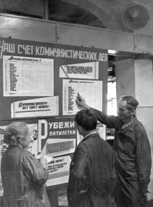 Одесса. У стенда на обувном объединении им. Октябрьской революции регулярно сообщаются результаты экономии материалов. Фото Фатеева. 1966 г.