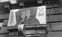 Плакат «50-лет ВЛКСМ» (на здании фабрики им. Воровского). Одесса. 1968 г. Тартаковский. (47)
