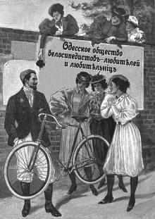Плакат одесского велосипедного клуба