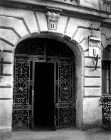 Переулок В. Деготь, 11. Фотограф В.Г. Никитенко. 1970-е годы