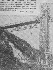 Строительство лифта в санатории им. Чкалова