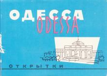 1965 г. Набор открыток достопримечательностей Одессы