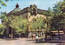 Областная государственная филармония. Цветное фото А. Подберезского. Открытка из набора 1965 г.