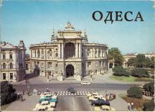 1987 г. Комплект цветных открыток «Одесса»