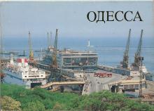 1989 г. Комплект открыток «Одесса»