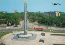 Монумент в честь города-героя Одессы. Архитекторы В. Мироненко, В. Шинкаренко и В. Карагод
