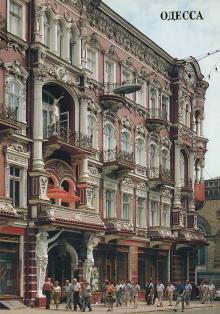 Гостиница «Красная». 1898-1899 гг.