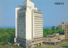 Гостиница «Юность». Открытка из комплекта открыток «Одесса», 1989 г.