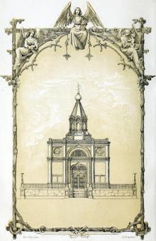 Эскизное изображение часовни, 1850 г.
