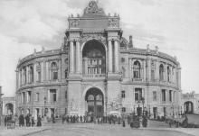 Городской театр. Из фотоальбома изд-ва Покорного, 1914 г.