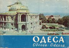 1963 г. Комплект открыток «Одесса»