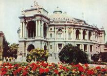 Театр опери та балету. З комплекту листівок «Одеса». 1963 р.