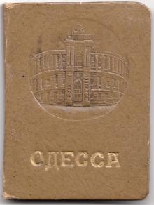 1957 г. Миниатюрный фотоальбом «Одесса»