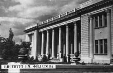 Институт им. Филатова