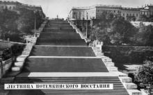 Лестница Потемкинского восстания