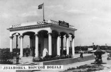 Лузановка. Морской вокзал