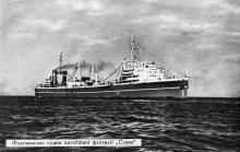 Флагманське судно китобойної флотілії «Слава»