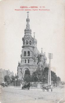 Одесса. Мещанская церковь. Открытое письмо. 1902 г.