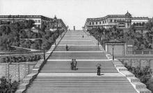 Потемкинская лестница ( — 1917)