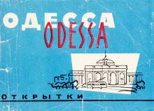 1966 г. (?). Набор открыток достопримечательностей Одессы