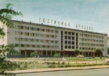 Одеса. Готель «Аркадія». Фото А. Підберезського з набору листівок