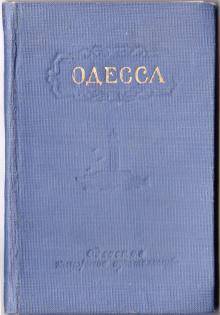 1959. Одесса, краткий справочник-путеводитель. 168 страниц. Составитель В. Ефименко