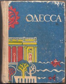 1967. Одесса, путеводитель. Четвертое дополненное издание. 232 стр. И.М. Коляда