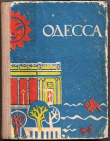 1968. Одесса, путеводитель. Пятое издание. 240 стр. И. Коляда