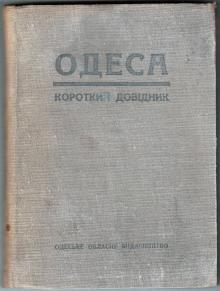1947. Одеса, короткий довідник