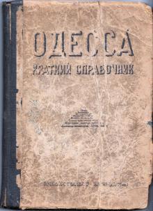 1948. Одесса, краткий справочник