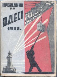 1933. Провідник по Одесі
