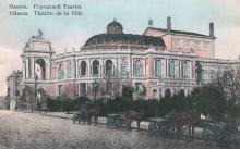 Одесса Городской театр. Открытое письмо