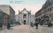 Одесса. Ришельевская улица. Открытое письмо