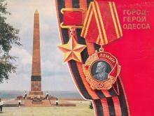 1978 г. Набор открыток «Город-герой Одесса»