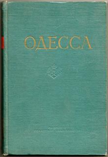 1957. Одесса, очерк истории города-героя. 320 стр. Ответственный редактор С.М. Ковбасюк