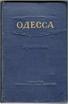 1957. Одесса, справочник. 284 стр. (с объявлениями). Составитель Ц. Берлянд