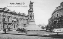 Одесса, памятник Екатерине II
