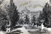 Одесса. Площадь Советской Армии. Почтовая карточка. Конец 1940-х гг.
