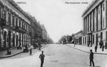 Одесса. Ришельевская улица. Открытое письмо. Изд. Р.О. Панах