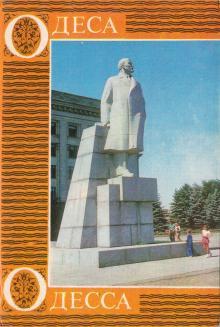 На обкладинці (1 стор.): пам'ятник В.І. Леніну