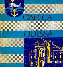 Очерк-путеводитель «Одесса» на русском и французском языках. 1968 г.