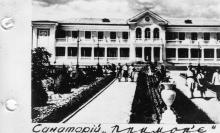 Санаторій «Примор'е»