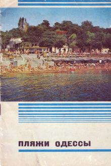 1975. Пляжи Одессы. А. Кузьмин. «Маяк»