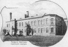 Лазарет Одесского Кадетского корпуса