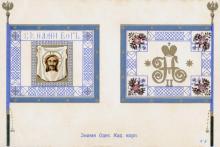 Знамя Одесского Кадетского корпуса. Получено 7 октября 1905 г.