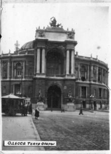 Одесса. Театр Оперы