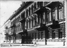 Одесса. Гостиница «Лондонская»