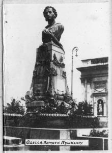Одесса. Памятник Пушкину